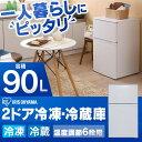 冷蔵庫 2ドア アイリスオーヤマ IRR-A09TW-W送料無料 2ドア冷凍冷蔵庫 冷蔵庫 一人暮らし 新生活 食糧保存 ホワイト 白 冷凍庫 冷凍 冷蔵 シンプル 人気 おすすめ おしゃれ コンパク