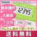 ヤマサ時計 山佐 YAMASA 万歩計 らくらくまんぽ〔らくらく万歩〕 EX-200 W/P/G 歩数計 かわいい カラフル 白 ピンク …