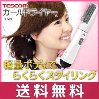【カールドライヤーテスコム】TESCOMTS20H[新生活ドライヤーヘアケアヘアセット軽量コンパクト]【KM】【D】【送料無料】