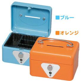 手提げ金庫A7 SBX-A7 オレンジ/ブルー アイリスオーヤマ