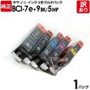 【訳あり】キヤノン BCI−7e+9BK/5MP インク カートリッジ インクタンク BCI−7e 4色(BK/C/M/Y)+ BCI−9BK 5色マルチパック canon キャノン 純正品 1パック
