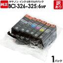 【訳あり】キヤノン BCI−326+325/6MP インク カートリッジ BCI−326(BK/C/M/Y/GY)+BCI−325 6色マルチパック canon キャノン 純正品 1パック