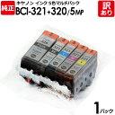 【訳あり】キヤノン BCI−321+320/5MP インク カートリッジ BCI−321(BK/C/M/Y)+BCI−320 5色マルチパック canon キャノン 純正品 1パック