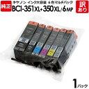 【訳あり】キヤノン BCI−351XL+350XL/6MP インク カートリッジ BCI−351XL(BK/C/M/Y/GY)+BCI−350XL 6色マルチパック 大容量タイプ canon キャノン 純正品 1パック