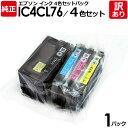 【訳あり】エプソン IC4CL76/4色セット インク カートリッジ IC76(BK/C/M/Y) 大容量4色 EPSON 純正品 1パック
