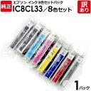 【訳あり】エプソン 純正品 袋入パック IC8CL33/8色セット IC33(BK/MB/C/M/Y/BL/R/GL)(フォトブラック/マット…