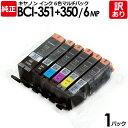 【訳あり】キヤノン BCI−351+350/6MP インク カートリッジ BCI−351(BK/C/M/Y/GY)+BCI−350 6色マルチパック canon キャノン 純正品 1パック