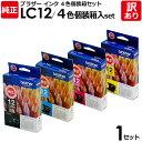 【訳あり】ブラザー LC12−4PK 4色セット インク カートリッジ LC12(BK/C/M/Y) 個装箱入り 4色パック brother 純正品 1セット