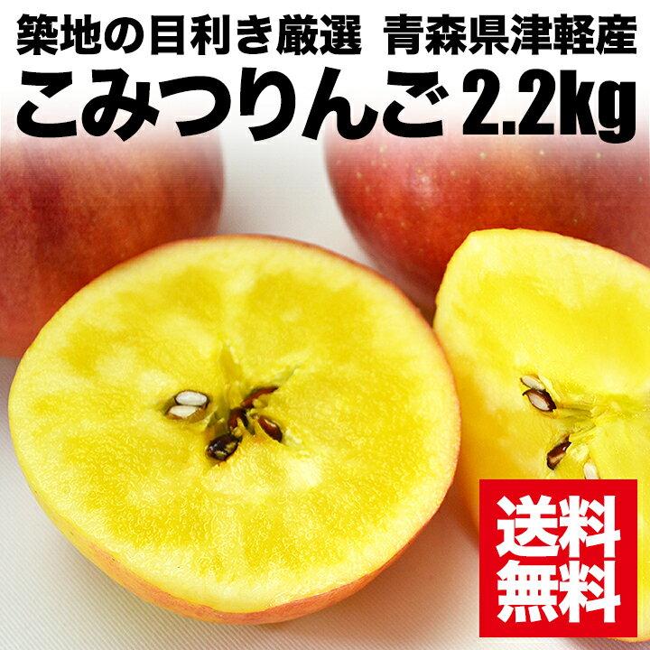 フルーツの目利きが厳選!『青森県津軽産・こみつりんご 2.2kg』 【リンゴ】【ギフト】 【送料無料】【内祝い】【楽ギフ_のし宛書】