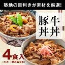 【楽天スーパーSALE】【築地 近江屋牛肉店】【築地DELI】牛丼・豚丼セット各2食入/