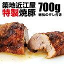 『築地 近江屋牛肉店の特製やきぶた 700g』 【チャーシュー】【焼豚】【焼き豚】【豚肉】【ギフト】 【内祝い】【楽ギフ_のし宛書】