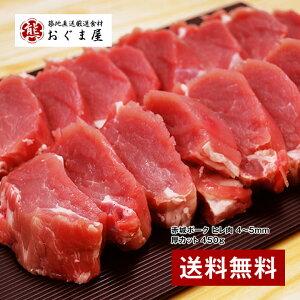 『近江屋牛肉店 赤城ポーク ヒレ肉 4〜5mm厚カット 450g (焼肉・生姜焼き用)』【豚肉】【ギフト】 【送料無料】【内祝い】【楽ギフ_のし宛書】