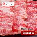 『近江屋牛肉店 和豚もちぶた ピートロ 4〜5mm厚カット 600g (焼肉・生姜焼き用)』【豚肉】【ギフト】 【送料無料】…