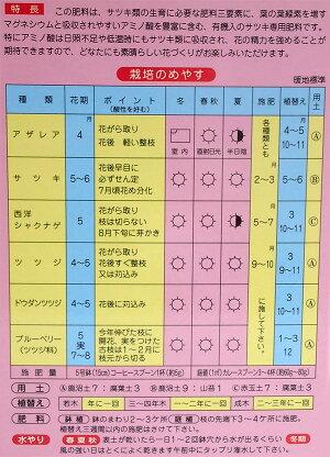 サツキ専用肥料400g(6-9-7-1)