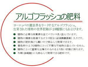 元肥・追肥:アルゴフラッシュフルール・プレミアム800g(15.7-7-14+1.8MgO)