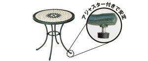 タンジールモザイクテーブル3点セットパラソル・ベース付(ベージュ)