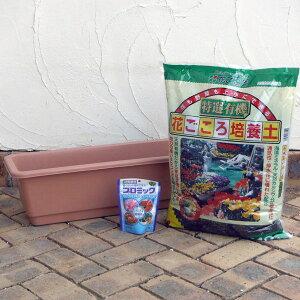 草花用 ホームプランター65TRと土と肥料のセット