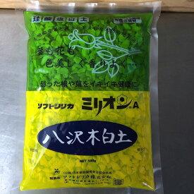 [送料無料]ブロックシリコ・ミリオンA(ケイ酸塩白土)500g入り5袋セット