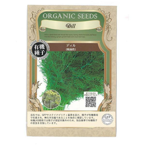 【ラッキーシール対応】ハーブの種:有機種子 ディル[タネ]