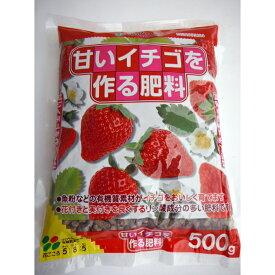 元肥・追肥:甘いイチゴを作る肥料 500g入り (5-8-5)