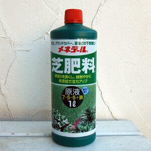 液肥:芝生用:メネデール芝肥料原液1リットル入り(7-5-5)