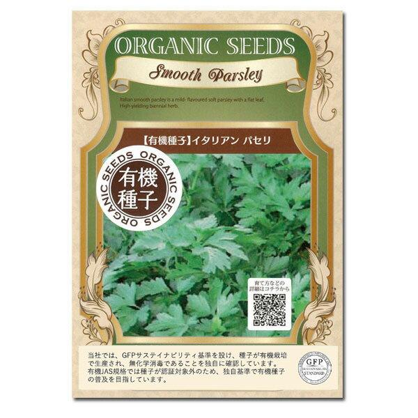 【ラッキーシール対応】【有効期限19年05月】ハーブの種:有機種子 イタリアンパセリ[タネ]