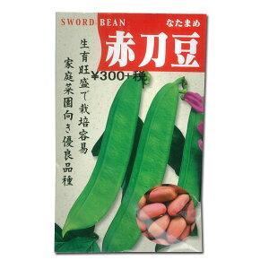 赤刀豆(あかなたまめ・赤鉈豆)[福神漬・ヌカ漬・みそ漬に!野菜タネ]