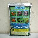 肥料・土壌改良材:ニームゴールド1kg