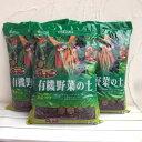 有機野菜の土14リットル入り3袋セット
