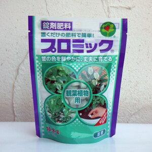 置肥:プロミック(観葉植物用)150g入り(10-8-8)