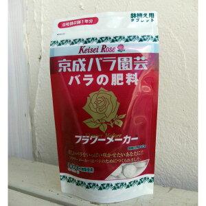バラ用肥料:フラワーメーカータブレット150g入(鉢植えバラ専用置肥)(8-10-8)