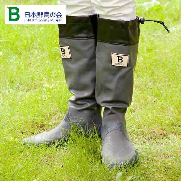 バードウォッチング長靴グレーL(収納袋付)