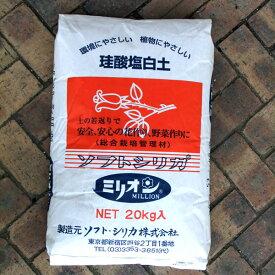 [送料無料]ソフトシリカ・ミリオン 20kg(ケイ酸塩白土)