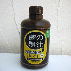土壌改良・成長促進剤:菌の黒汁原液500ml