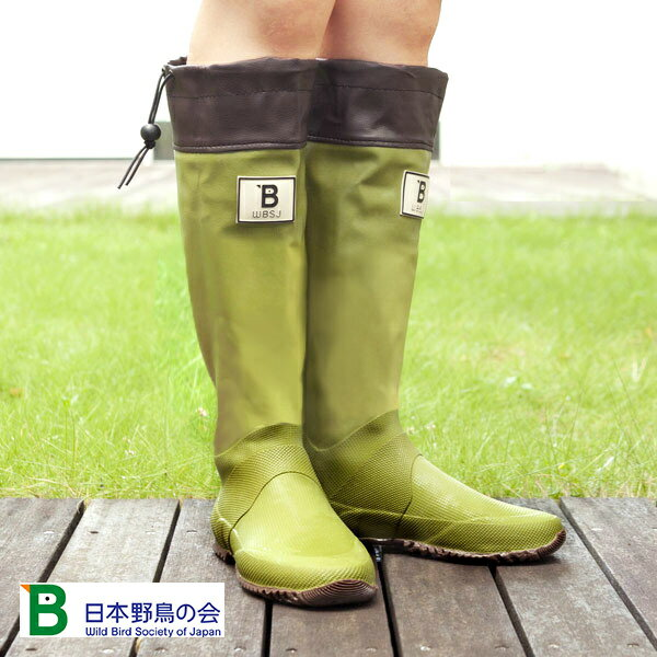 バードウォッチング長靴メジロ S(収納袋付)