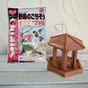 バードフィーダー:野鳥の餌台 No3と野鳥のまきエサセット