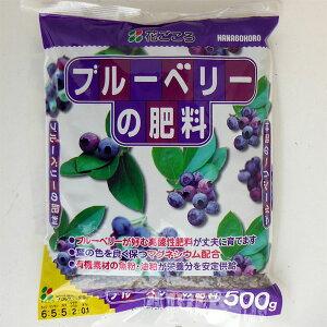置肥:ブルーベリーの肥料 500g入り(6-5-5)