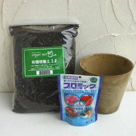 草花用 アートストーン ラウンド ベージュS(直径16cm)と土と肥料のセット