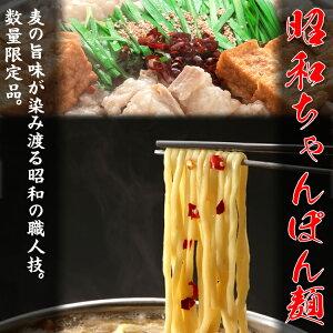 【昭和の味】ちゃんぽん麺 生麺 もつ鍋 職人による 伝統技 麺 めん ちゃんぽん チャンポン 鍋 しめ 〆