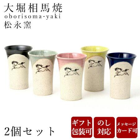 大堀相馬焼松永窯中タンブラー選べるペアセット170cc陶磁器食洗機対応