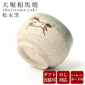 大堀相馬焼 松永窯 砂鉄ぐい呑み(グリーン) 55cc 陶器 焼き物 ギフト プレゼント
