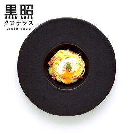 ワイドリム皿 パスタ皿 スイーツ皿 スープディッシュ プレート皿 お皿 食器 高級 ホテル食器 カフェ食器 レストラン食器 クロテラス 23cm