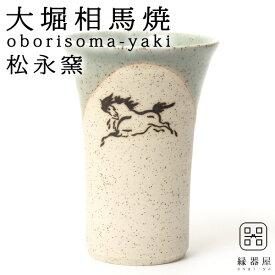 【スーパーSALE 10%OFF】大堀相馬焼(おおぼりそうまやき) 松永窯 中タンブラー(グリーン) 170cc 陶器 焼き物 ギフト・プレゼントに