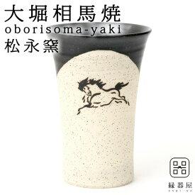 【スーパーSALE 10%OFF】大堀相馬焼(おおぼりそうまやき) 松永窯 中タンブラー(ブラック) 170cc 陶器 焼き物 ギフト・プレゼントに