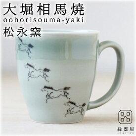 【スーパーSALE 10%OFF】大堀相馬焼(おおぼりそうまやき) 松永窯 馬九行久(うまくいく) マグ(グリーン) 300cc 陶器 焼き物 ギフト・プレゼントに