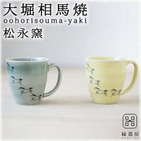【スーパーSALE 10%OFF】大堀相馬焼(おおぼりそうまやき) 松永窯 馬九行久(うまくいく) マグペアセット(グリーン・イエロー) 300cc 陶器 焼き物 ギフト・プレゼントに
