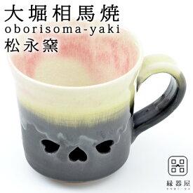 【スーパーSALE 10%OFF】大堀相馬焼(おおぼりそうまやき) 松永窯 二重コーヒーマグ(ピンク) 150cc 陶器 焼き物 ギフト・プレゼントに