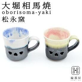 【スーパーSALE 10%OFF】大堀相馬焼(おおぼりそうまやき) 松永窯 二重コーヒーマグ 夫婦揃えペアセット 150cc 陶器 焼き物 ギフト・プレゼントに