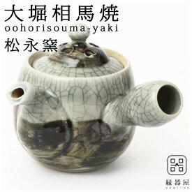 【スーパーSALE 10%OFF】大堀相馬焼(おおぼりそうまやき) 松永窯 二重急須 450cc 陶器 焼き物 ギフト・プレゼントに