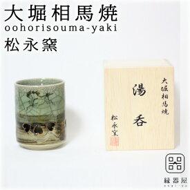 【スーパーSALE 10%OFF】大堀相馬焼(おおぼりそうまやき) 松永窯 木箱入り 二重湯呑み(2.4寸) 陶器 焼き物 ギフト・プレゼントに